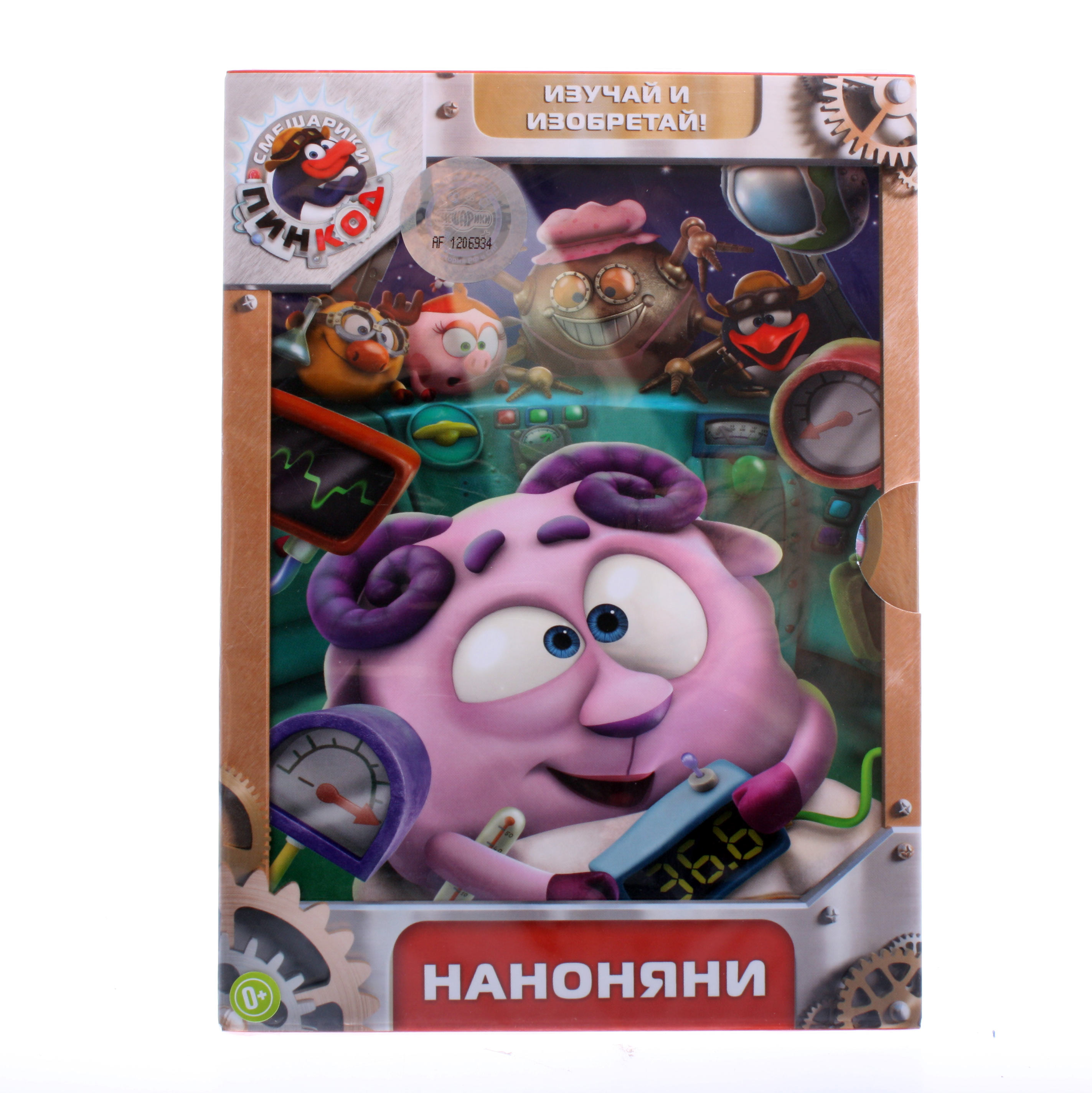 Смешарики. Пинкод. Выпуск 1. Наноняни DVD-video (Digipack)