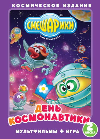 Смешарики. День космонавтики DVD-video (DVD-box)
