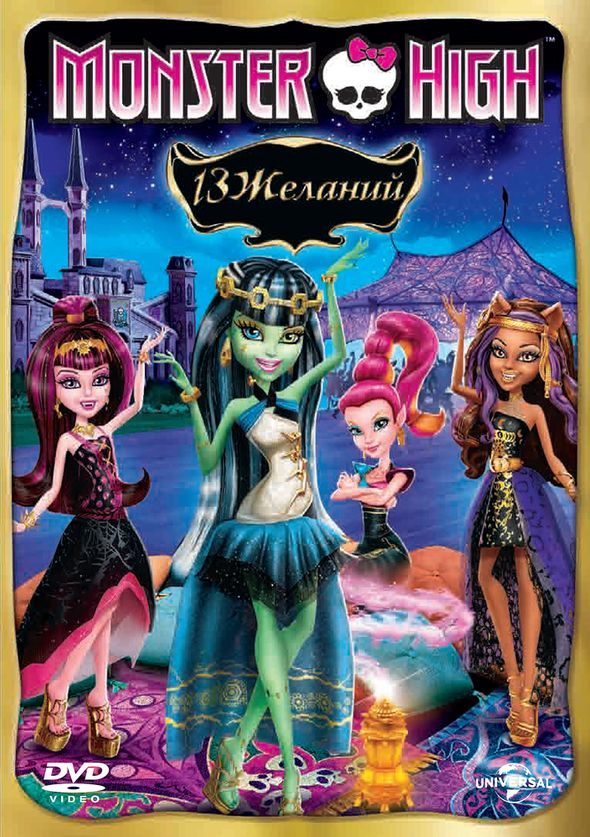 Monster High: 13 желаний DVD-video(DVD-box)
